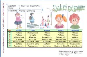 προγραμμα 2014 - 2015